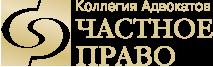 Коллегия адвокатов «Частное право» Logo